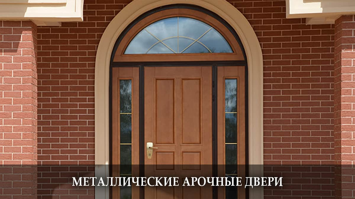 изготовление арочных металлических дверей