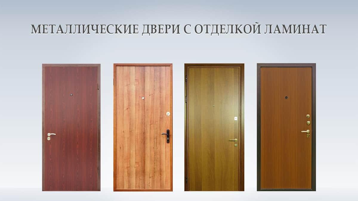 стальная дверь с отделкой ламинатом 7 тыс