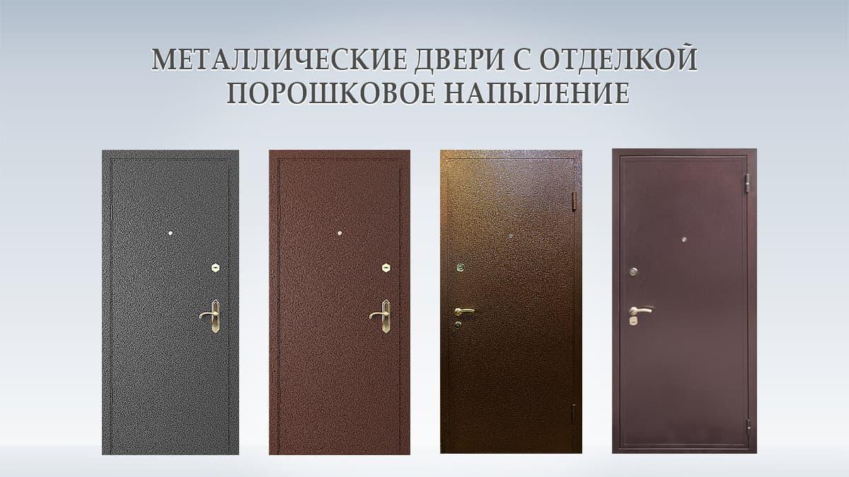 металлические двери от производителя в порошковом напылением